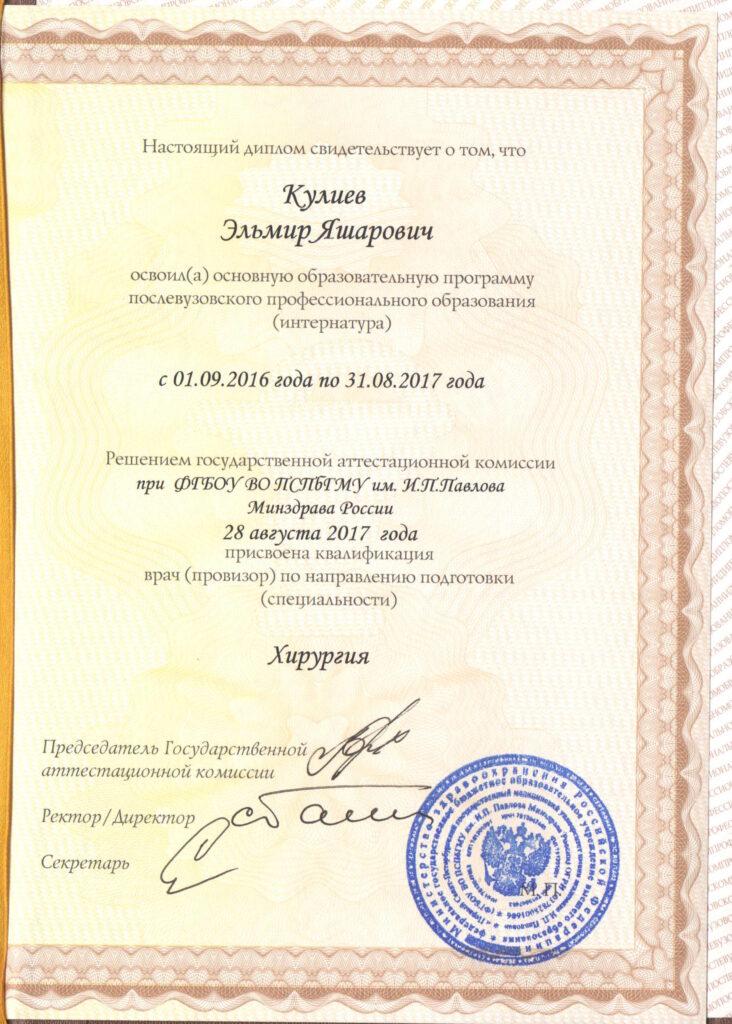 Диплом хирургия Кулиев