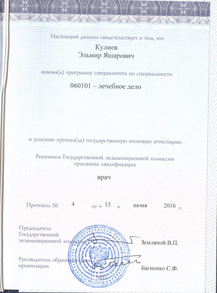 Диплом Кулиев Эльмир врач