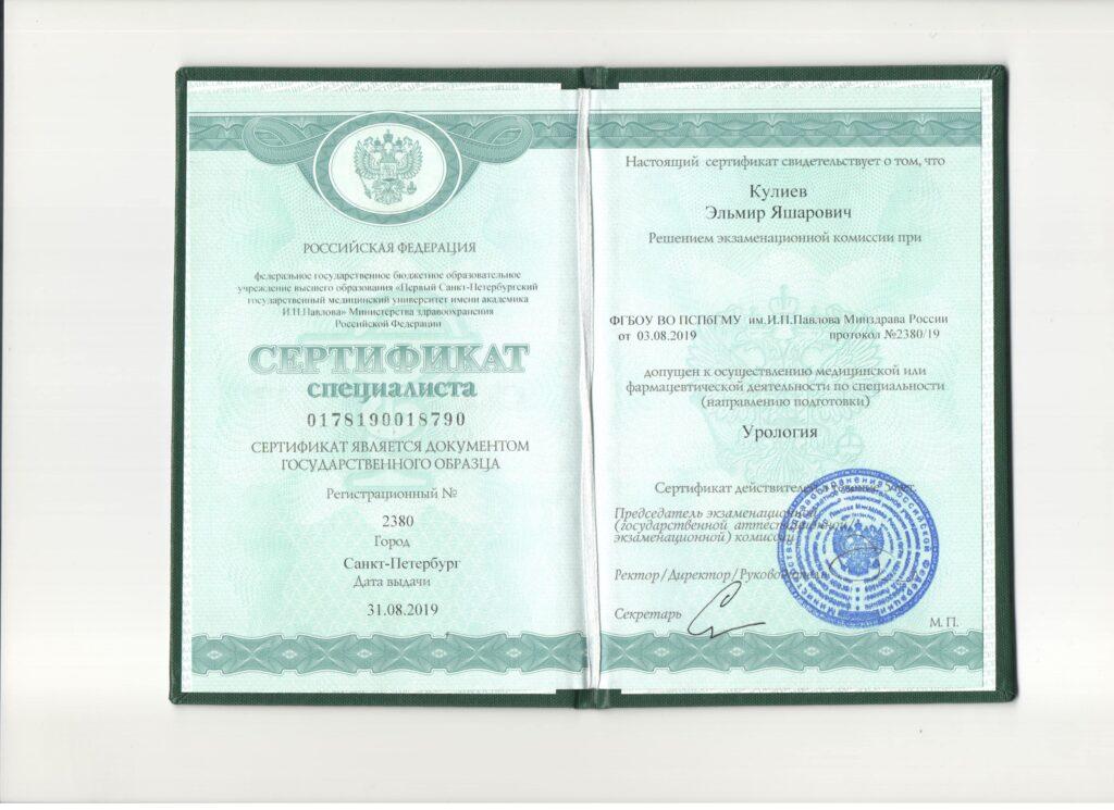 Сертификат Урология Кулиев Э.Я.