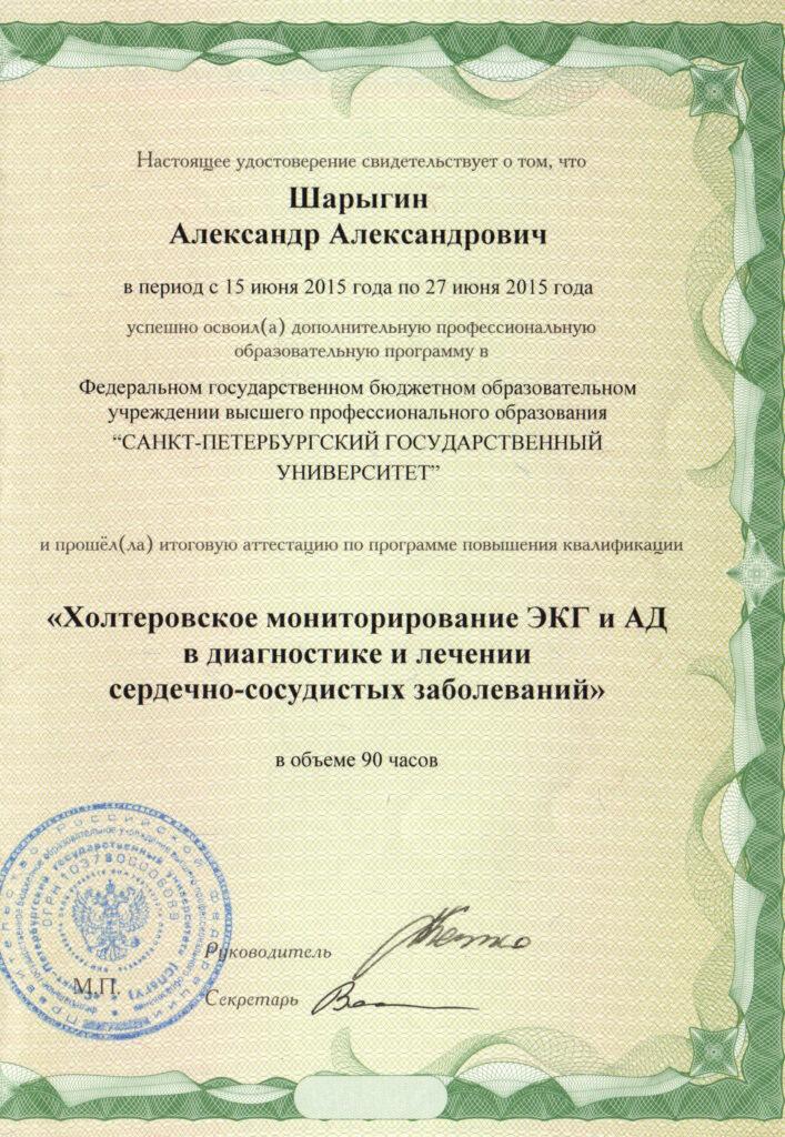 Шарыгин Александр Холтеровское мониторирование