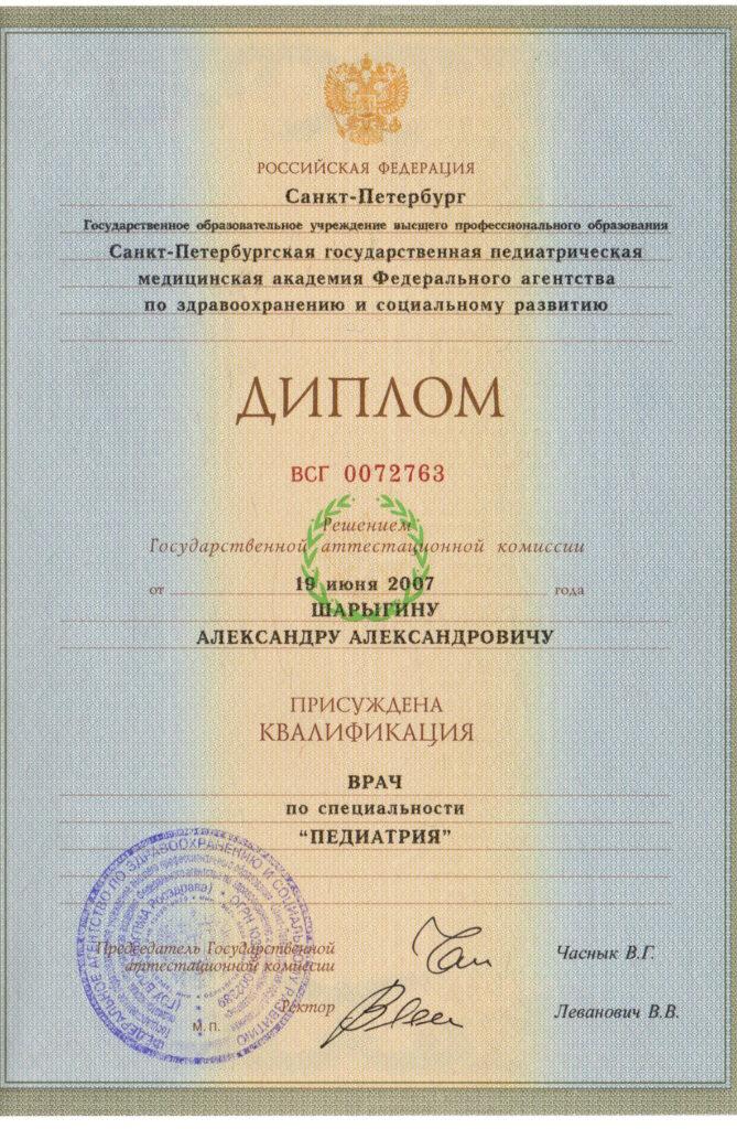 Шарыгин Александр Диплом педиатрия